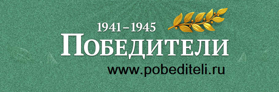 """Официальный сайт """"Победители"""""""