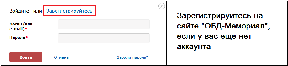 """Сайт """"Мемориал"""" - поиск по фамилиям"""