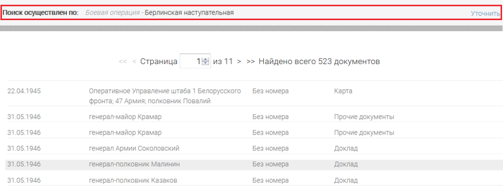 "Сайт ""Подвиг народа"""