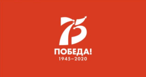 Логотип Дня Победы 2020