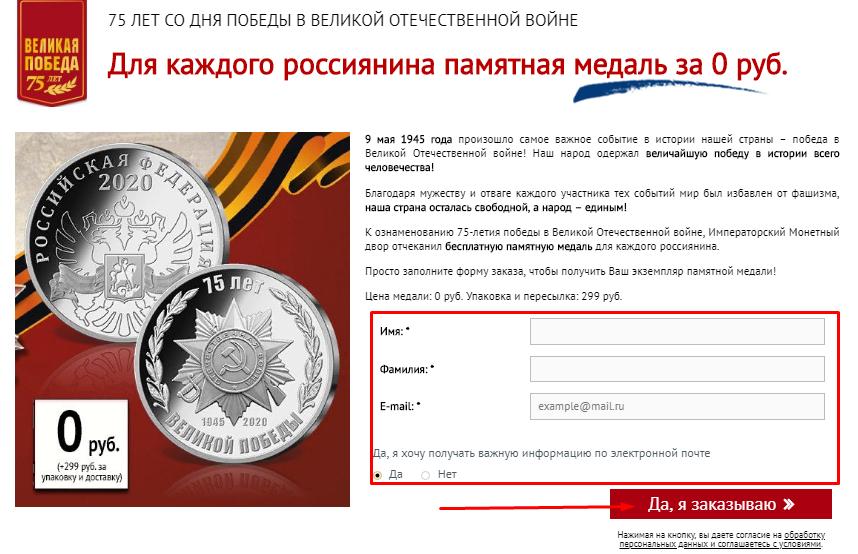 Памятная Медаль каждому Россиянину - бесплатно