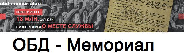 ОБД - Мемориал