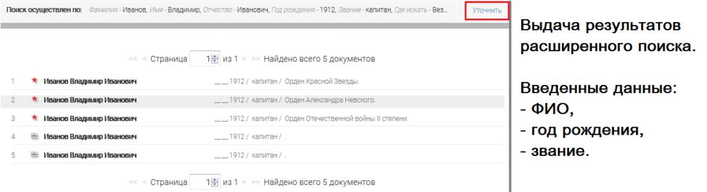 """Сайт """"Подвиг народа"""" - выдача результатов"""